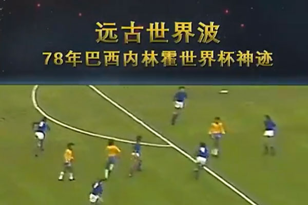 远古世界波:1978年巴西队内林霍世界杯神迹