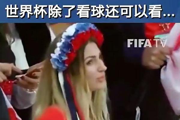世界杯除了看球,还可以领略各国美女风情