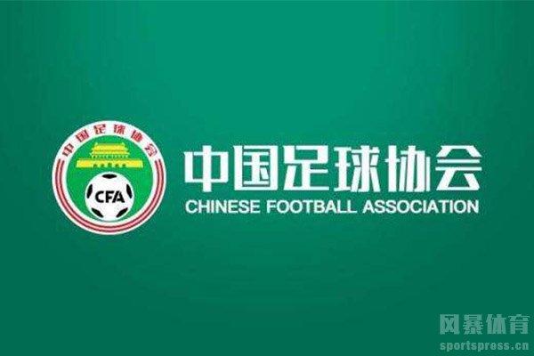 足协:对江苏队停止运营表示遗憾