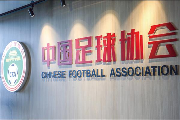 足协谴责耐克:保留处理合同权利 中国足球支持新疆棉!