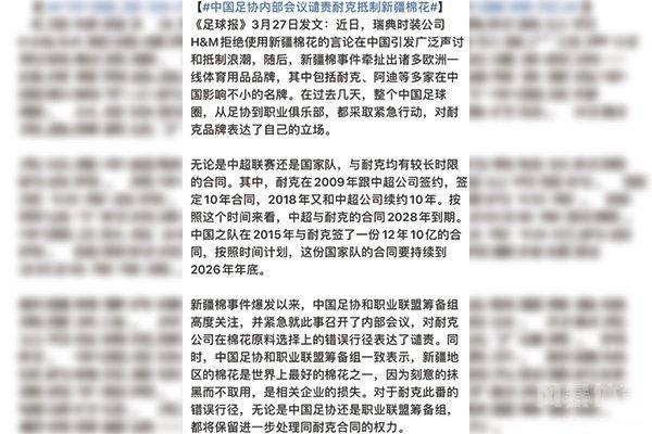 中国足协保留耐克合同处理权