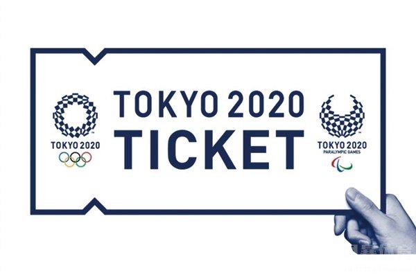 东京奥运会门票无法全额退款
