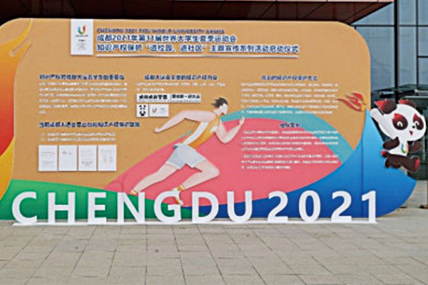 2021年成都世界大学生运动会将延期!预计将在2022年举办