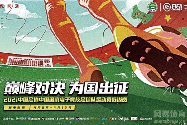 中国国家电竞足球队选拔
