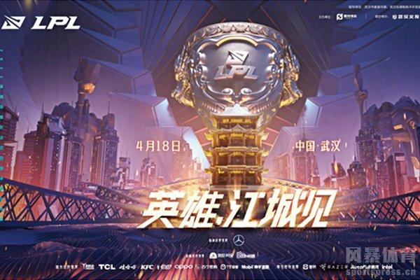 LPL春季赛总决赛落户武汉