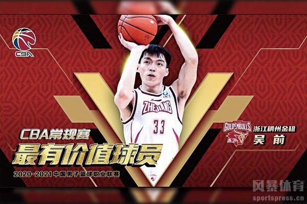吴前当选CBA常规赛MVP!成CBA历史首个后卫MVP