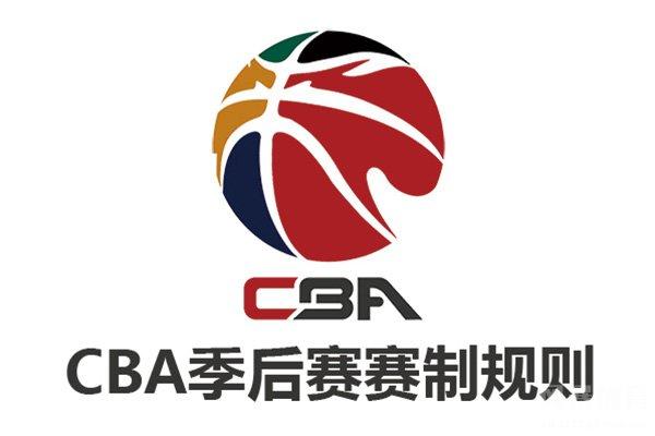CBA季后赛晋级规则