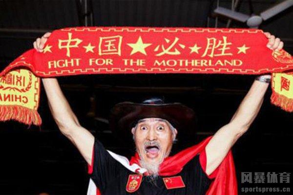 中国第一球迷罗西