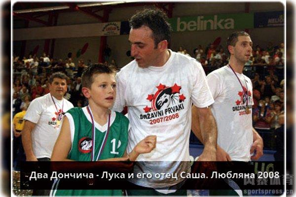 东契奇父亲也曾是篮球运动员