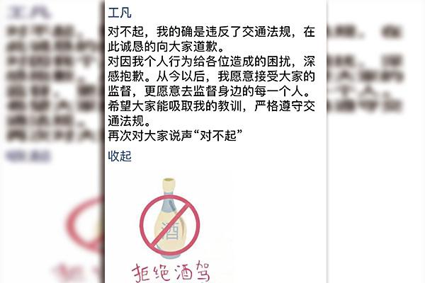 山东男篮主帅巩晓彬就醉驾道歉!诚恳道歉,接受批评