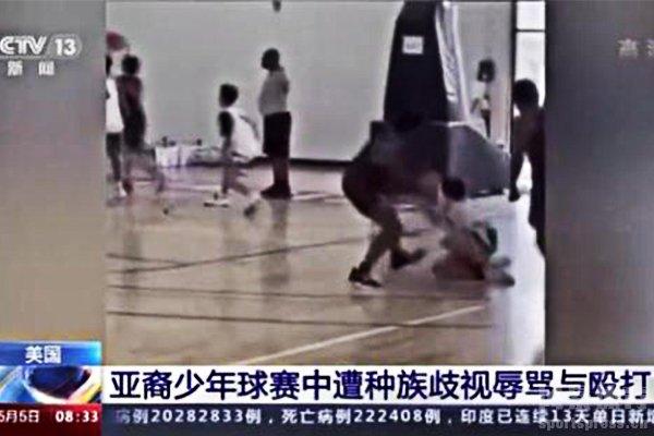 亚裔少年篮球赛中被殴打