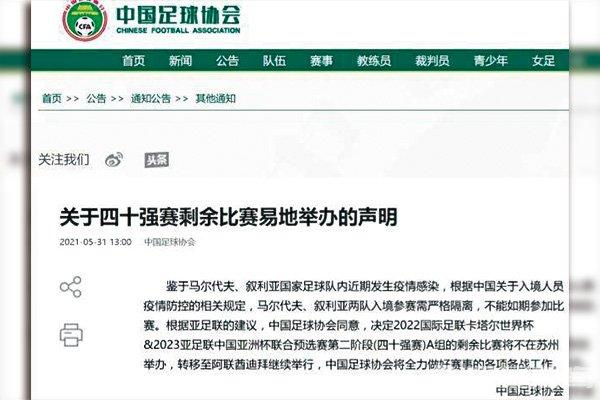 中国足协发布公告