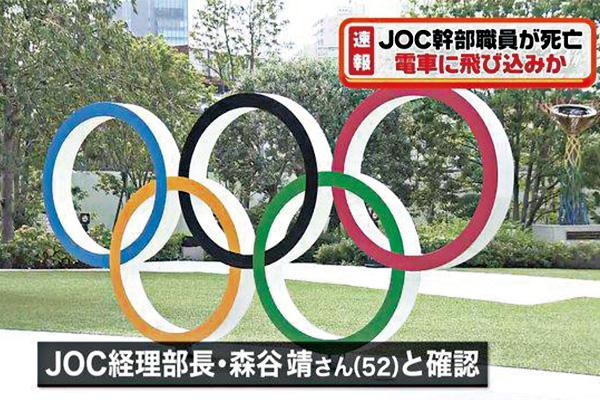 <b>日本奥委会会计部长被地铁撞击身亡!警方初步推断为自杀</b>