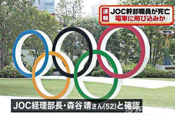 东京奥委会会计部长自杀