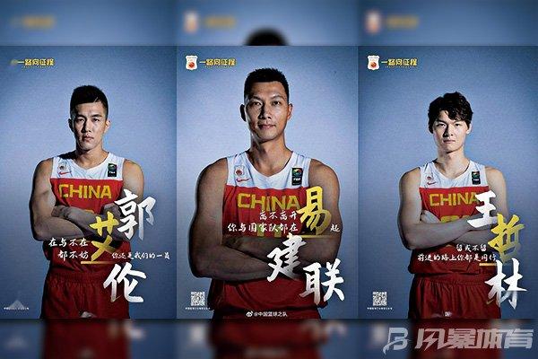 三大主力退出中国男篮