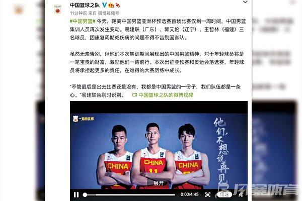 中国男篮官宣最新名单