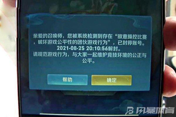王者荣耀官方封禁该玩家账号