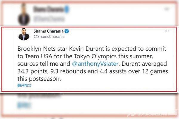 名记Shams爆料杜兰特参加奥运会