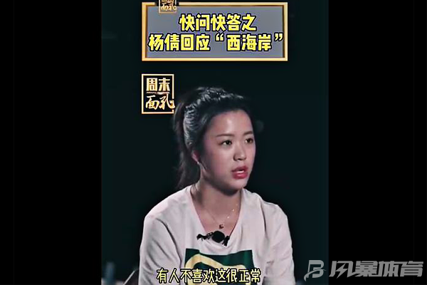 杨倩回应争议