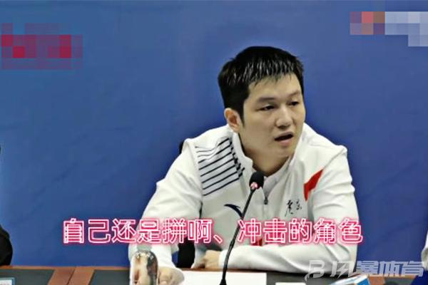 樊振东回应接任国乒领军