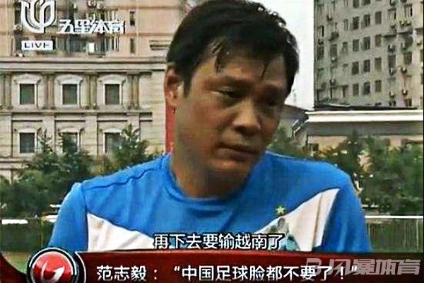 范志毅昔日接受采访言论